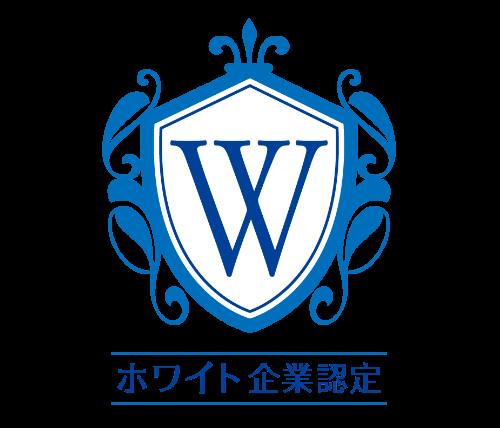 ホワイト企業アワード受賞