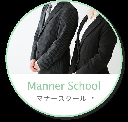 マナースクール